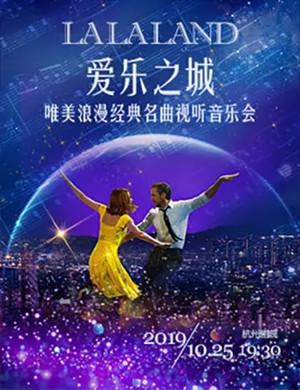 卡爱乐之城杭州音乐会