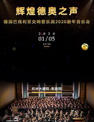 德国巴伐利亚交管杭州音乐会
