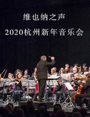 维也纳之声杭州音乐会