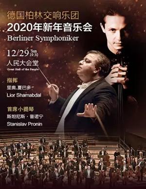 2019德国柏林交响乐团北京音乐会
