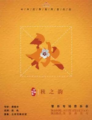 北京民族乐团北京音乐会