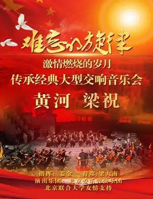 2019难忘的旋律北京音乐会