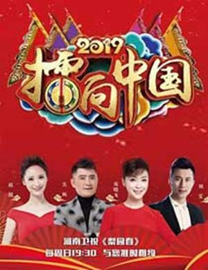 2019郑州梨园春