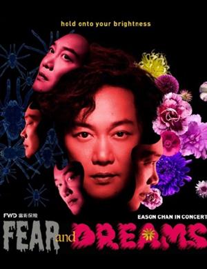 2019陈奕迅EASON CHAN IN CONCERT FEAR AND DREAMS 香港演唱会