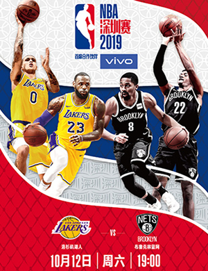 NBA中国赛深圳站