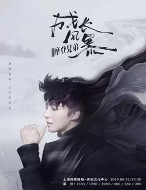 """2019摩登兄弟""""成长风暴""""巡回演唱会-上海站"""