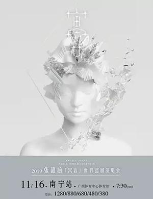 张韶涵南宁演唱会