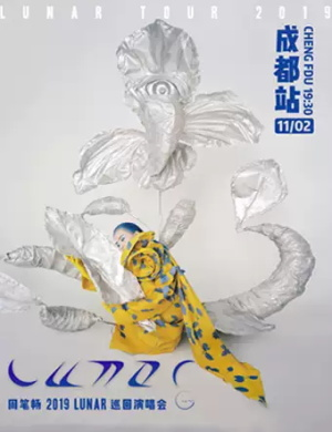 周笔畅2019LUNAR巡回演唱会-成都站