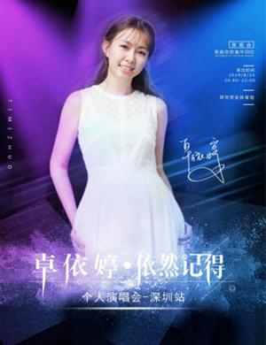 2019卓依婷深圳演唱会