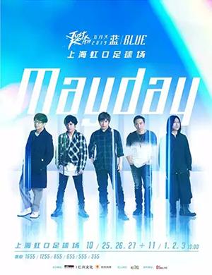 五月天上海演唱会