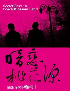 話劇暗戀桃花源北京站