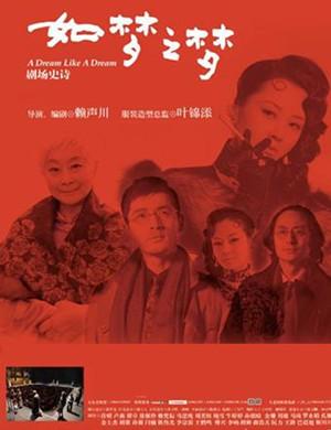 話劇如夢之夢北京站