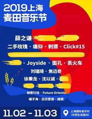 上海麦田音乐节