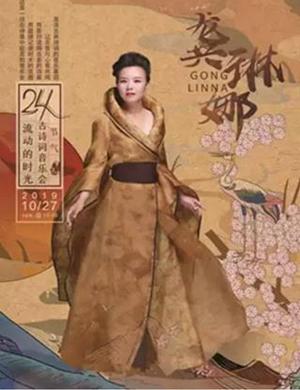 2019龚琳娜鞍山演唱会