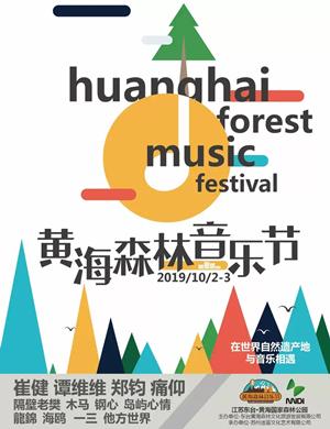 黄海森林音乐节