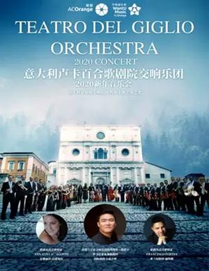 卢卡百合交响乐团昆明音乐会