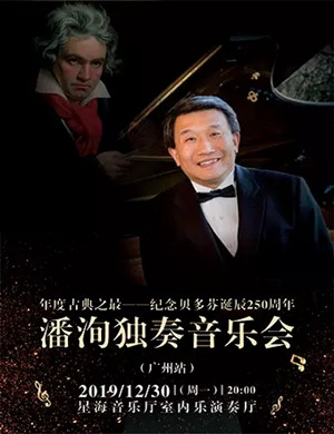潘洵广州音乐会