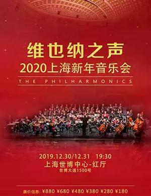 维也纳之声上海音乐会