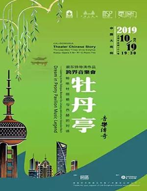 牡丹亭音乐传奇上海音乐会