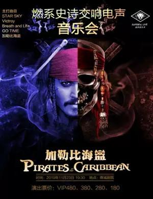 加勒比海盗上海音乐会