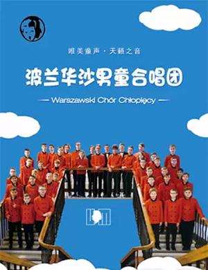 2019波兰华沙男童合唱团北京音乐会