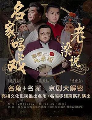 老梁北京京剧专场