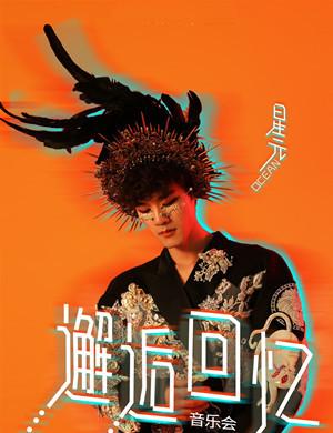 星元上海音乐会