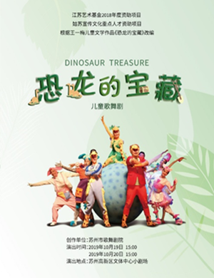 儿童剧恐龙的宝藏苏州站
