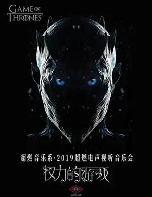 权力的游戏上海音乐会