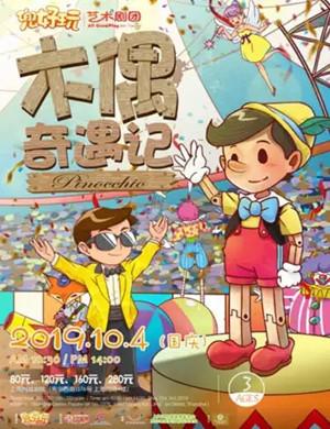 儿童剧木偶奇遇记上海站