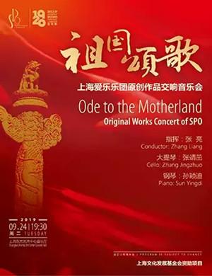 上海爱乐乐团上海音乐会