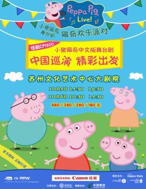 舞台剧小猪佩奇苏州站