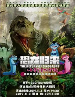 儿童剧恐龙归来苏州站