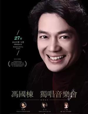 冯国栋郑州音乐会