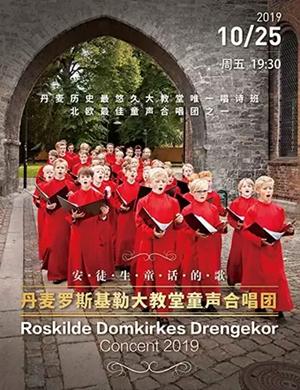 安徒生童话的歌南京音乐会