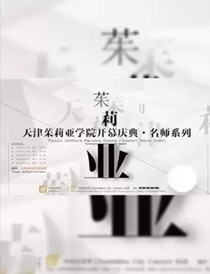 2019印象派与浪漫主义对弹北京音乐会