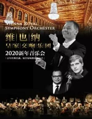 維也納皇家交響樂團成都音樂會