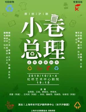 沪剧小巷总理上海站