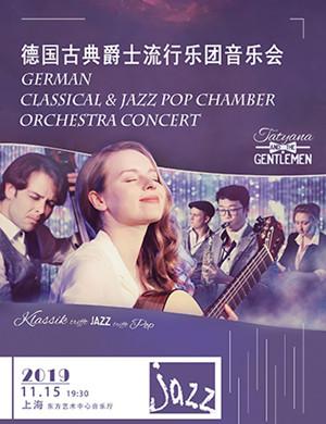 德国古典爵士乐团上海音乐会