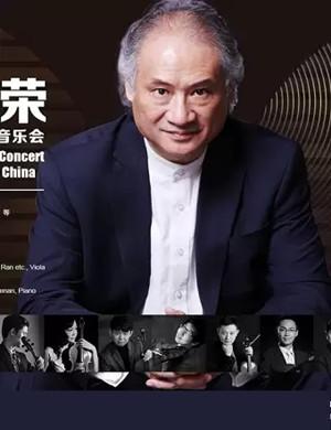 2019何荣北京音乐会
