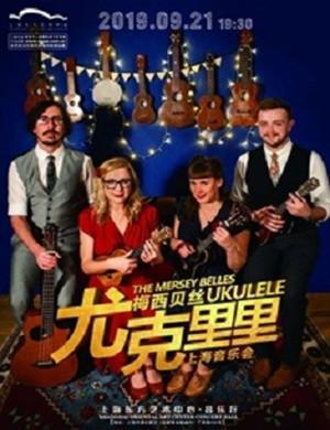 梅西贝丝上海音乐会