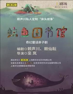 2019儿童剧鲸鱼图书馆吉安站