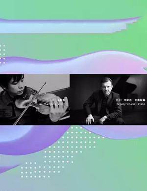 2019林朝阳小提琴独奏北京音乐会