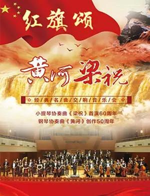 2019红旗颂北京交响音乐会