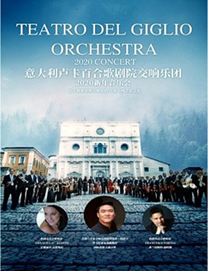 卢卡百合交响乐团广州音乐会