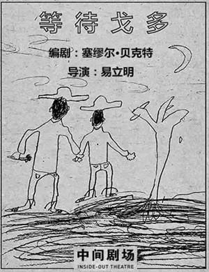 话剧等待戈多北京站