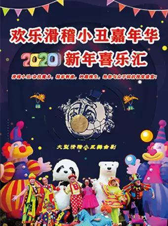 歡樂滑稽小丑嘉年華天津站