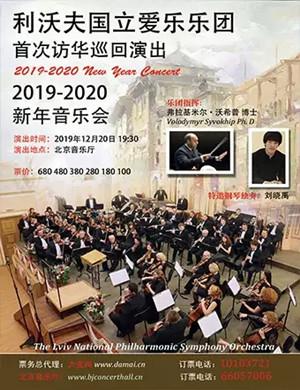 2019利沃夫国立爱乐乐团北京音乐会