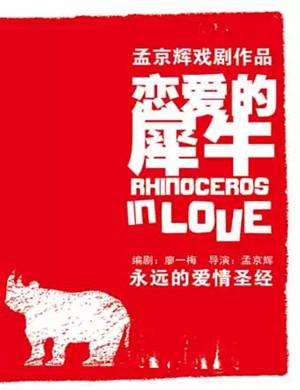 话剧恋爱的犀牛北京站