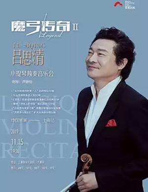 吕思清上海音乐会